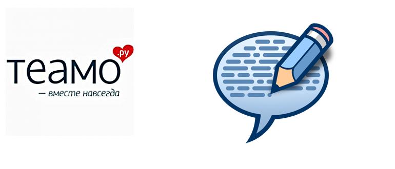 Теамо отзывы пользователей логотип