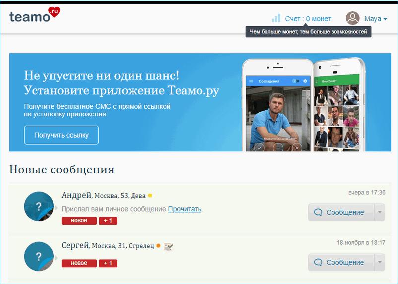 Теамо страница пользователя