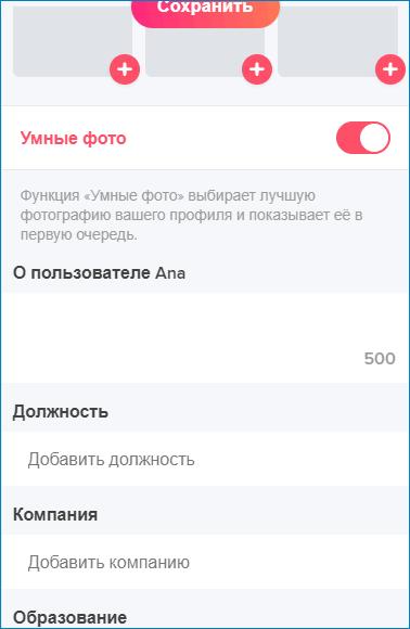 Тиндер редактировать информацию на сайте