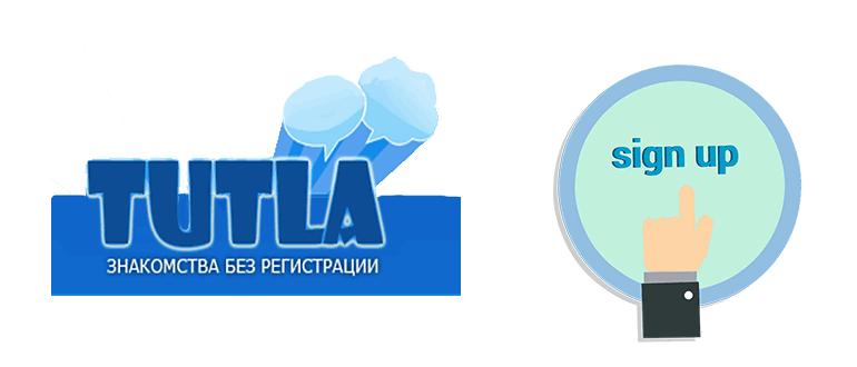Тутла регистрация логотип