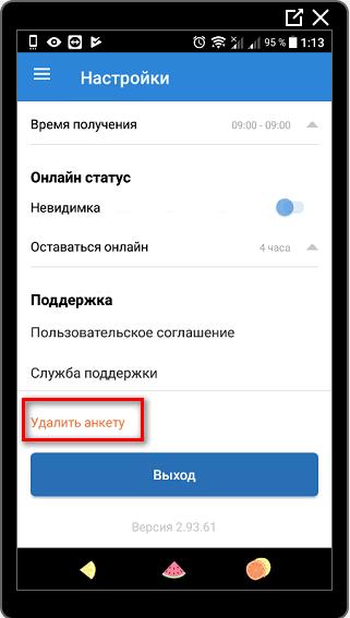 Удалить анкету в ЛавПланет с мобильного