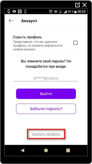 Удалить профиль в Баду через телефон