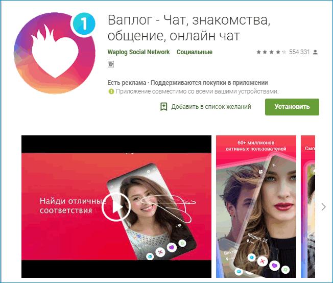 Ваплог приложение в Google Play