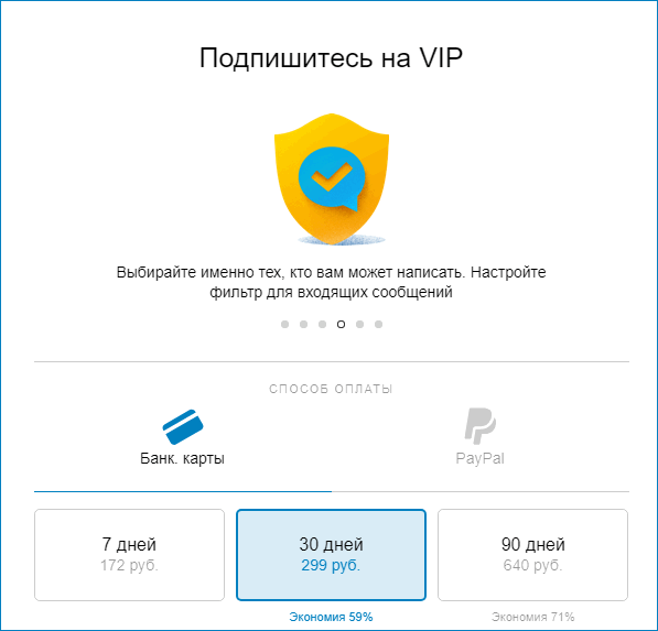 VIP на Маил ру