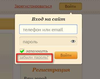 Восстановить пароль Табор