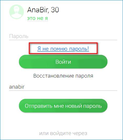 Восстановить пароль в КругВокруг