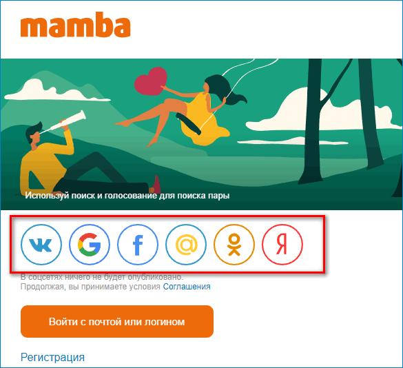 Зарегистрироваться в Мамбе