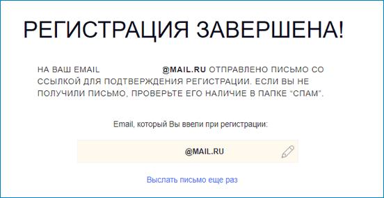 Завершение регистрации в OneAmour
