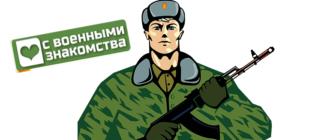 Знакомства с военными логотип